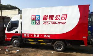 深圳搬家3吨大概多少钱