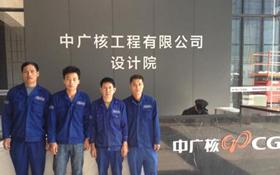 中广核电办公室搬迁合作