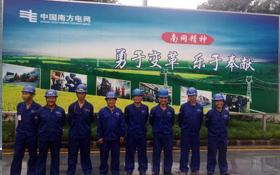 中国南方电网搬迁