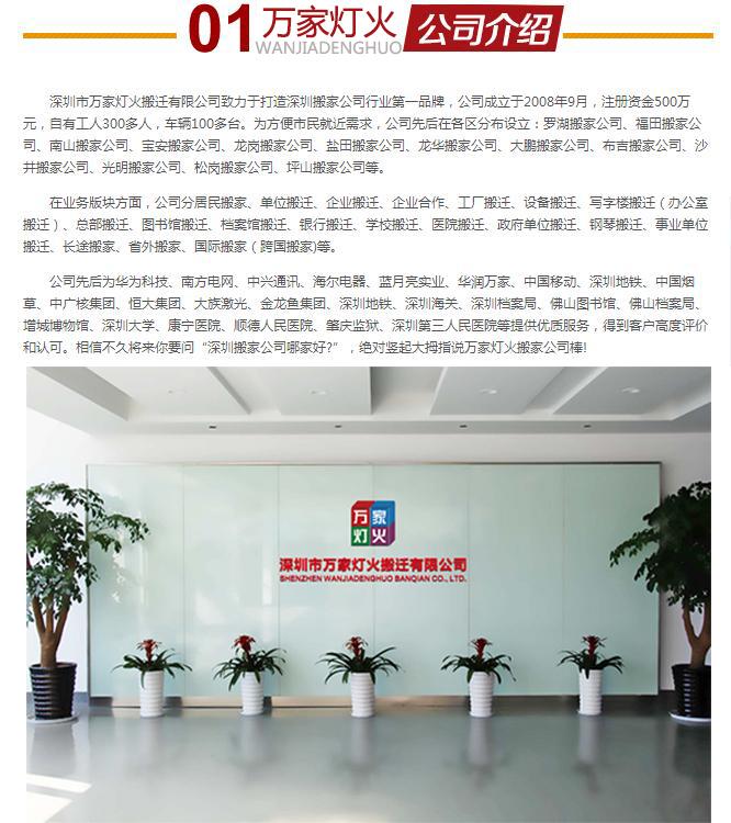 深圳万家灯火搬家公司
